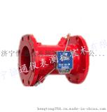 济宁恒通HTMC-200消防水流量计
