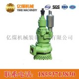 QYW100-36风动排沙排污潜水泵,排沙排污潜水泵,排沙排污潜水泵参数