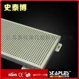 徐州铝单板厂家直销史泰博铝单板铝扣板铝蜂窝板