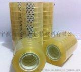 宁波北仑文具胶带生产厂家