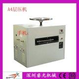 手动PVC卡层压机/层压机