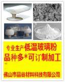 电容电阻电感磁芯导电银浆专用低温玻璃粉