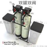 全自动软化水器设备罐离子树脂不锈钢玻璃钢锅炉空调循环冷却水