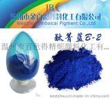 專業供應 優質油漆顏料 金百彩酞菁藍B-2