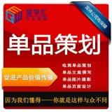 深圳高清產品攝影詳情設計制作視頻拍攝-綜合實力讓你銷售領先
