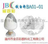 长期供应 BA-01-01国标超细型钛白粉 多用处白色光无机颜料