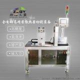 ZXGY-500全自动高精密散热器切割装备 铝 铁 铜 不锈钢四合一切割机