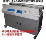 深圳SUA3-60D双导轨单胶轮胶装机