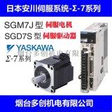 SGM7J-04A7C6S+SGD7S-2R8A10A现货安川伺服电机通信型