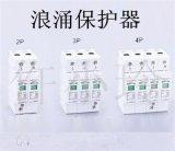 BKPD-B150/4P-420浪涌保护器仵小玲13891834587