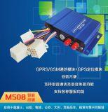 厂家直销世纪畅行 M508 GPRS/GSM型定位终端 防盗器 油耗监控 正反转检测  混凝土出租物流 危险品车