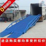 河北廊坊市登车桥 6吨.8T 10t装卸平台 叉车斜坡  升降机