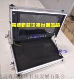 17寸高清液晶显示器翻盖防护箱切换台安全箱