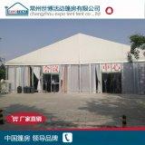 大型户外篷房 户外展览篷房 婚宴篷房 定做篷房厂家批发直销