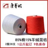 現貨供應 康賽妮紗線工廠 色紗批發 半精紡棉羊絨混紡紗線