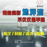 找东莞地坪底漆生产厂家,推荐一个不容错过的品牌---数码彩水性环氧底漆DD5001, 30KG
