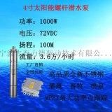 太阳能光伏4寸螺杆潜水泵1000W