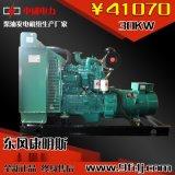 供应家用小型30KW柴油发电机组 30千瓦4BT系列4BT3.9-G2东风康明斯发电机组配斯坦福发电机