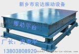 ZDP系列振动平台台/铸造设备振动平台