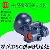 台湾原装F2系列疏水阀 DSC铸铁丝扣蒸汽疏水阀