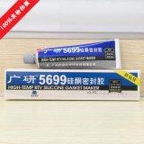 广研G5699RTV硅酮型平面密封胶/广州机械科学研究院有限公司出品
