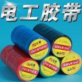 汇联 PVC胶带 宽1.6cm 绝缘胶带 阻燃胶带 耐高温胶带 防水胶带 高压电工胶带批发 电工胶布厂家 多色