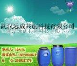 厂家供应 3-氨基丙基三甲氧基硅烷 工业级99%