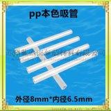 厂家定制 优质pp吸管 食品级透明PP吸管 优质硬质PP直筒吸管 PP饮料吸管