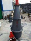 厂家直销水力旋流器 化工旋流器 聚氨酯除砂器 可定制