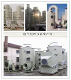 厂家直销:定制设备【喷淋塔】废气处理设备,有机废气处理设备