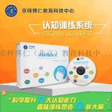 京师博仁 认知训练系统V2.0 促进青少年健康成长