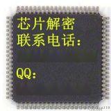 STM32F103RE軟加密芯片解密哪裏可以做