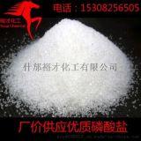 销售热法99%含量全水溶工业级颗粒磷酸二氢铵磷酸一铵