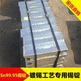 锡厂直销锡锭 Sn99.95锡锭 镀锡工艺专用锡锭