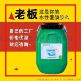 水性湿法复膜胶价格 山东水性复膜胶厂家直销 纸箱水性复膜胶
