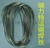 天水市供应瑞力特锡银焊丝/锡银焊线/银锡焊丝/环保锡银焊丝