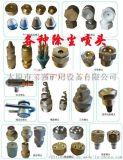 供应山西太原荣强防尘喷头 矿用防尘喷头 洗煤机喷嘴 GY-1、GY-3、GY-5