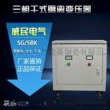上海威民 SG-15KW/KVA三相隔离变压器 伺服用380转220V电子变压器