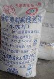 內蒙亞華食品級小蘇打 小蘇打食品添加劑