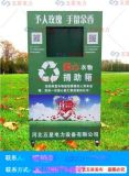 北京市政社区爱心旧衣回收箱厂家直销++旧衣回收箱尺寸
