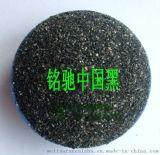太行黑彩砂, 亮黑彩砂, 墨黑彩砂, 中国黑彩砂