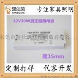 广东橱柜厂用30W超薄LED灯恒压电源