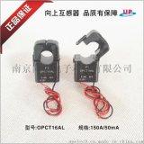 向上电子OPCT16AL-150A/50mA开合式电流互感器