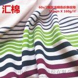 60s/2双丝光棉色织间条布布 汇棉长绒棉条纹布