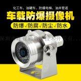 环视通 防爆车载摄像机 油罐车专用摄像头 车载微型防爆监控摄像头