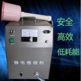 便携式多功能静电植绒机 电子小型 静电植绒机(高效率)