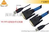 鑫大瀛DVI线(24+1)DVI-D 电脑接电视带芯片 25M