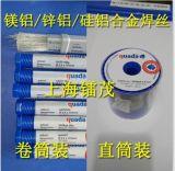 进口柯特7075镁铝合金焊丝 硅铝合金焊丝 纯铝焊丝