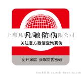 供应化妆品行业防伪标签  二维码防伪商标 防伪厂家专业印刷