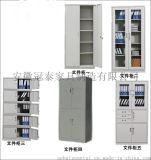文件柜 铁皮文件柜收纳柜双门五层档案柜 资料柜储物柜带锁